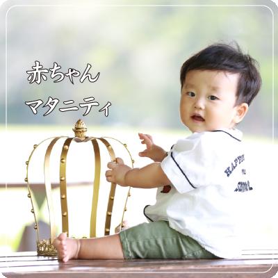 赤ちゃん・マタニティ撮影